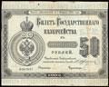 Билет государственного казначейства 50 рублей 1902 г.