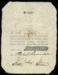 Государственная ассигнация 25 рублей 1809 г.