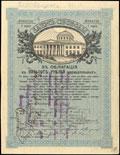 Благовещенск. Отделение Государственного банка. Надпечатка на 5% облигации Займа Свободы 1917 г. в 500 рублей