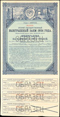 Второй государственный выигрышный заем 1924 г. Облигация в 5 рублей