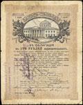 Борисоглебск. 100 рублей 1917 г. Надпечатка отделения Государственного Банка на Займе Свободы о хождении наравне с кредитными билетами