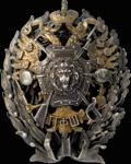 Знак об окончании Главной Гимнастическо-фехтовальной школы