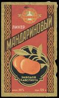 Заводы ГЛАВСПИРТА. Ликер мандариновый