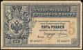 Государственный кредитный билет 5 рублей 1887 г.