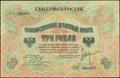 Северная Россия. 3 рубля 1919 г.