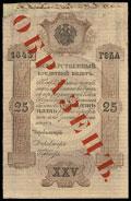 Государственный кредитный билет 25 рублей 1843 г.