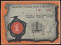 Общество граждан СССР в Шанхае. 1 кирпич