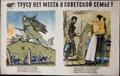 Плакат «Трусу нет места в советской семье»
