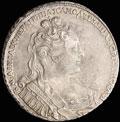 Рубль 1730 г.