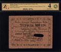 Томск. Отделение Государственного Банка. Чек 100 рублей 1918 г.