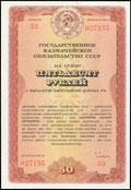 Государственное казначейское обязательство СССР на сумму 50 рублей 1990 г.