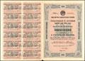 Государственный 8% внутренний золотой заем 1924 г. Облигация на капитал в 100 рублей золотом