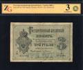 Государственный кредитный билет 3 рубля 1882 г.
