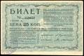 Всеукраинский Центральный комитет помощи больным, раненым и демобилизованным красноармейцам. Первая вещевая всеукраинская лотерея. Билет 25 копеек 1924 г.
