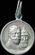 <b>«В память 300-летия Царствования Дома Романовых 1613-1913»</b>