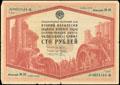 Государственный внутренний заем второй пятилетки (выпуск второго года). Облигация на сумму 100 рублей