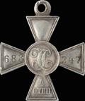 Георгиевский крест IV степени № 683 247