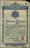 Заемное письмо Всероссийского центрального союза потребительных обществ. 500 рублей 1919 г.