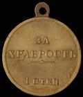 Георгиевская медаль  I степени ЖМ с портретом Николая II