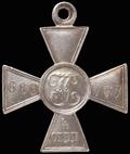 Георгиевский крест IV степени № 689 777