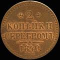 2 копейки серебром 1840 г.