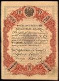 Государственный кредитный билет 10 рублей 1861 г.