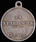 Георгиевская медаль III степени № 22 016