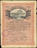 Верхнеудинск. 1000 рублей 1917 г. Надпечатка Казначейства на Займе Свободы о хождении наравне с кредитными билетами