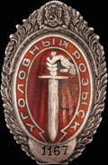 Служебный знак сотрудника Главного управления уголовного розыска РСФСР