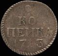 Копейка 1713 г.