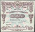 Билет государственного казначейства 50 рублей 1913 г.