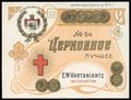 E.N. Vartaniantz. Вино «Церковное»