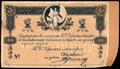 Владивосток. Торговый дом Кунст и Альберс. 1 рубль 1918 г.