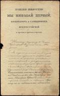 Указ о пожаловании хорунжего 2-го конного Черноморского казачьего полка Науменко кавалером ордена Святой Анны III степени с бантом