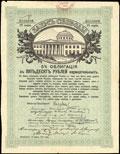 Зубцов. 50 рублей 1917 г. Печать Казначейства на Займе Свободы