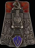 Знак «Турксиб»