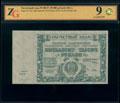Расчетный знак РСФСР 50000 рублей 1921 г.