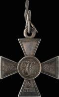 Георгиевский крест IV степени № 95403