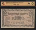 Семиречье. Кредитный билет 100 рублей 1918 г.