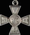 Георгиевский крест III степени № 76763