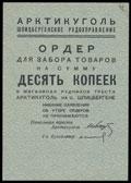 Денежный знак Государственного треста Арктикуголь 10 копеек