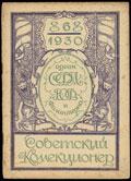 Журнал «Советский коллекционер»