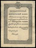 Билет Государственного коммерческого банка 25 рублей серебром 1840 г.