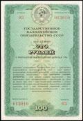 Государственное казначейское обязательство СССР на сумму 100 рублей 1990 г.