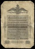 Государственная ассигнация 25 рублей 1842 г.