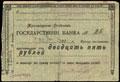 Азовско-Донской коммерческий банк. Чек 25 рублей