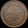 5 копеек 1867 г.