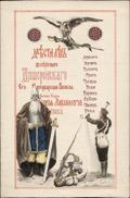 Меню «Двести лет Пехотного Апшеронского Его Императорского Высочества Великого Князя Георгия Михайловича полка»