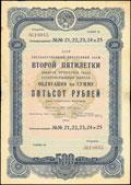 Государственный внутренний заем второй пятилетки (выпуск четвертого года). Облигация на сумму 500 рублей 1936 г.