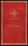Статут ордена Святого равноапостольного князя Владимира